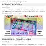 日本テレビZIP!でトレーニングパズル